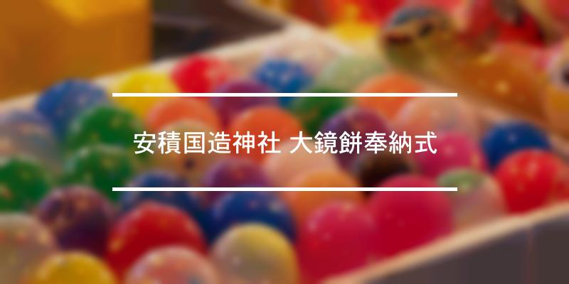 安積国造神社 大鏡餅奉納式 2020年 [祭の日]