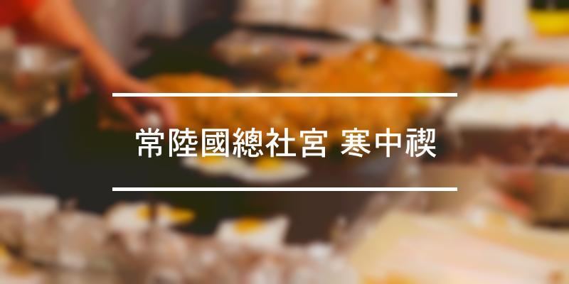 常陸國總社宮 寒中禊 2020年 [祭の日]