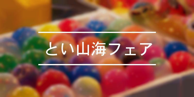 とい山海フェア 2020年 [祭の日]