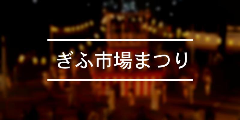 ぎふ市場まつり 2020年 [祭の日]