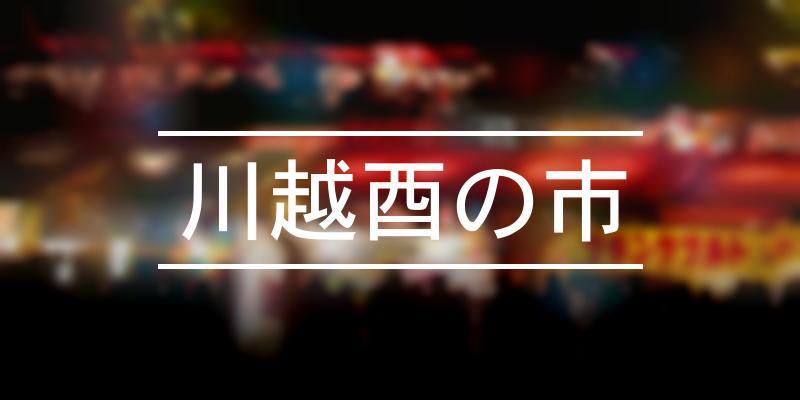 川越酉の市 2020年 [祭の日]