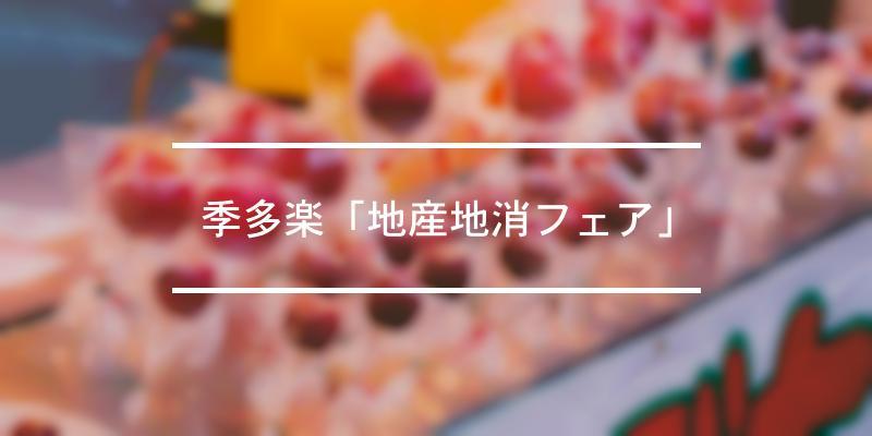 季多楽「地産地消フェア」 2020年 [祭の日]
