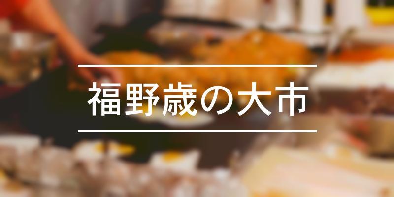 福野歳の大市 2020年 [祭の日]