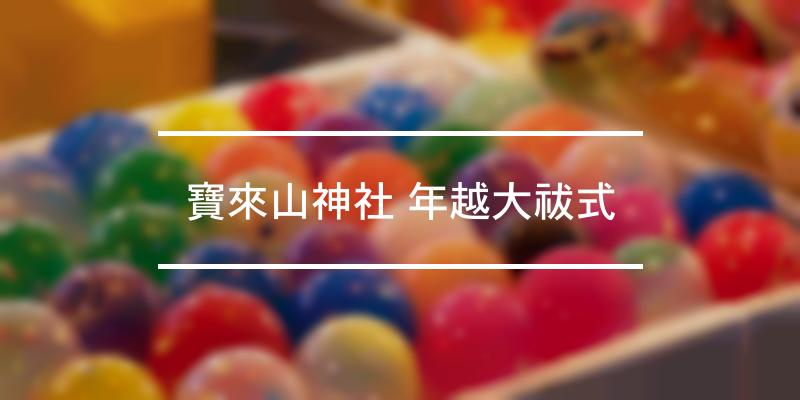 寶來山神社 年越大祓式 2020年 [祭の日]