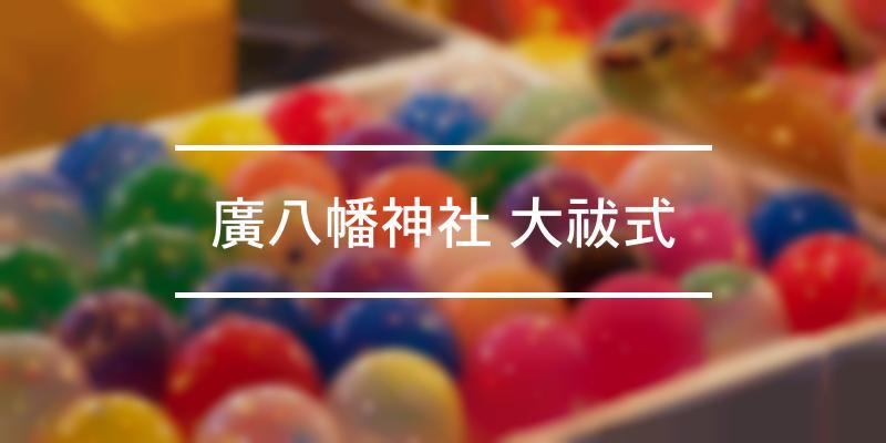 廣八幡神社 大祓式 2020年 [祭の日]