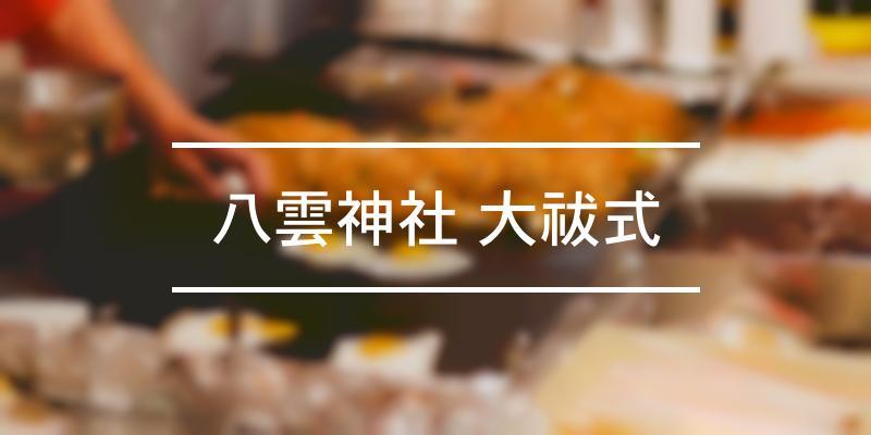 八雲神社 大祓式 2020年 [祭の日]