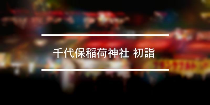 千代保稲荷神社 初詣  2021年 [祭の日]