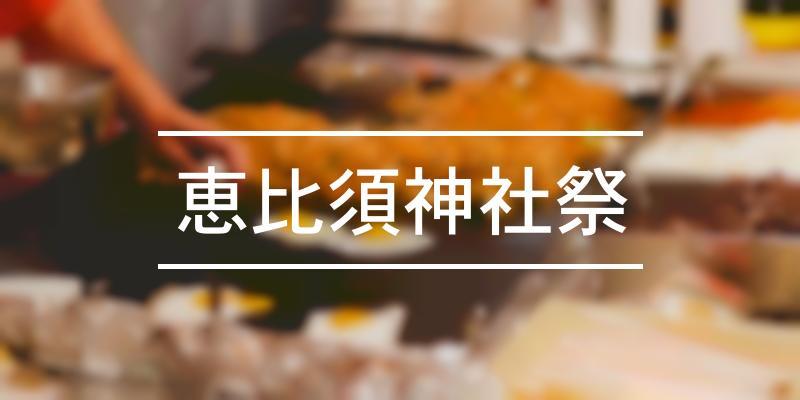 恵比須神社祭 2021年 [祭の日]