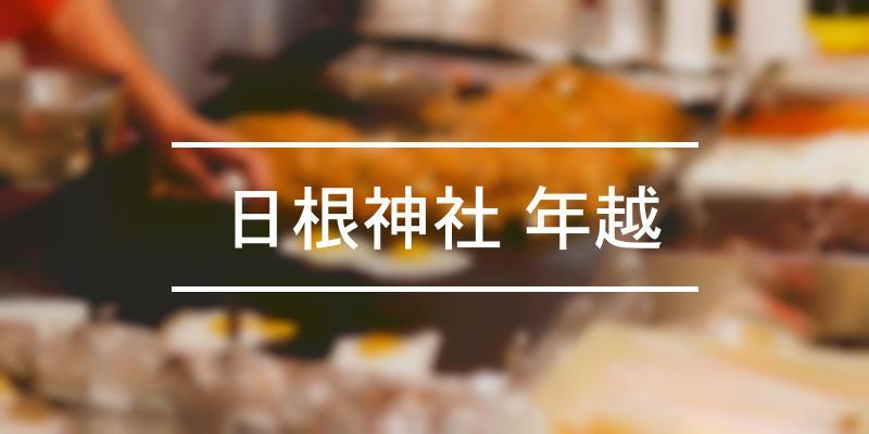 日根神社 年越 2020年 [祭の日]