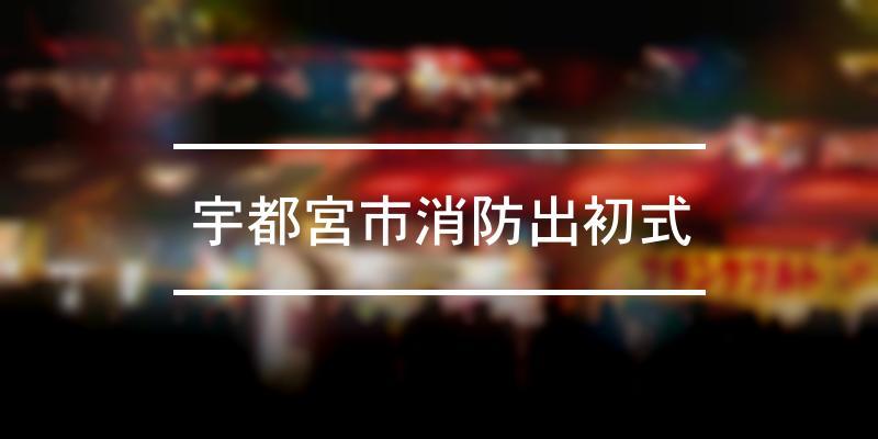 宇都宮市消防出初式 2021年 [祭の日]