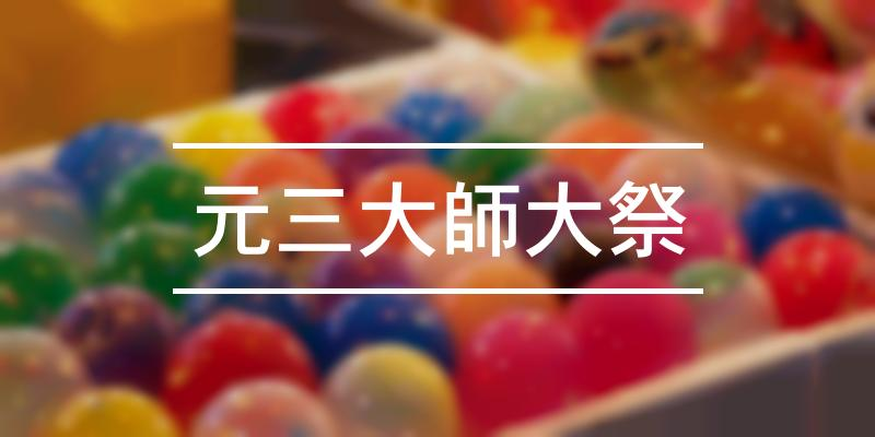 元三大師大祭 2021年 [祭の日]