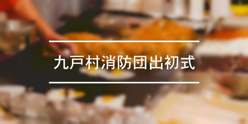 九戸村消防団出初式 2021年 [祭の日]
