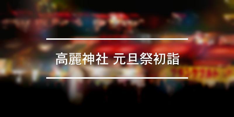 高麗神社 元旦祭初詣 2021年 [祭の日]