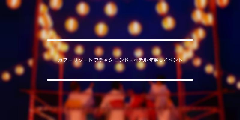 カフー リゾート フチャク コンド・ホテル 年越しイベント 2020年 [祭の日]