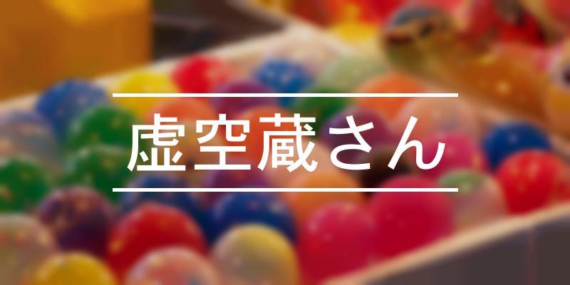 虚空蔵さん 2020年 [祭の日]
