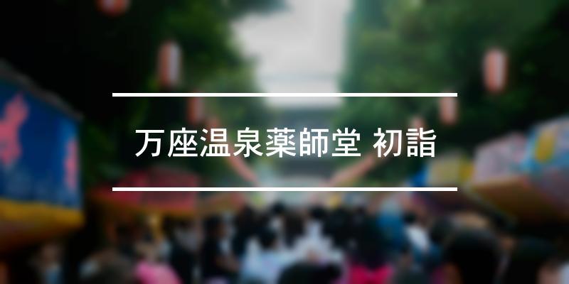 万座温泉薬師堂 初詣 2020年 [祭の日]