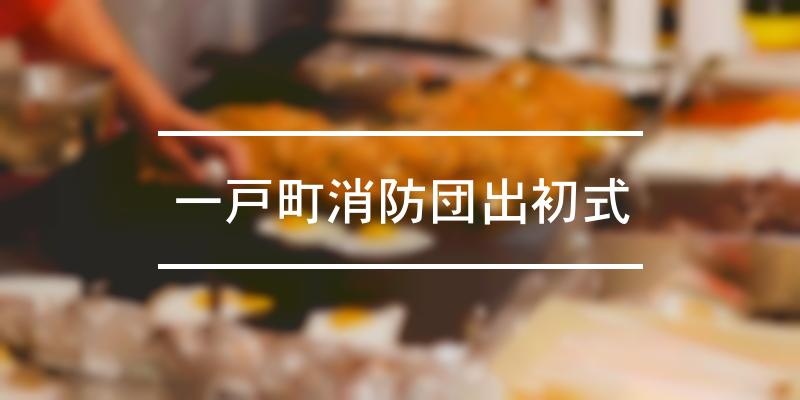 一戸町消防団出初式 2021年 [祭の日]