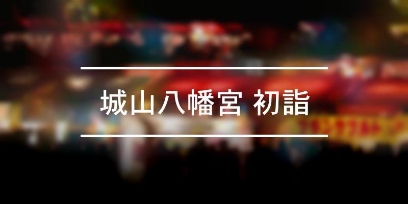 城山八幡宮 初詣 2020年 [祭の日]