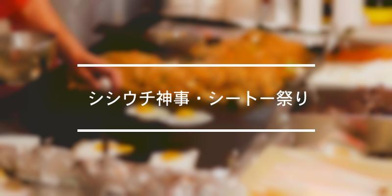 シシウチ神事・シートー祭り 2021年 [祭の日]