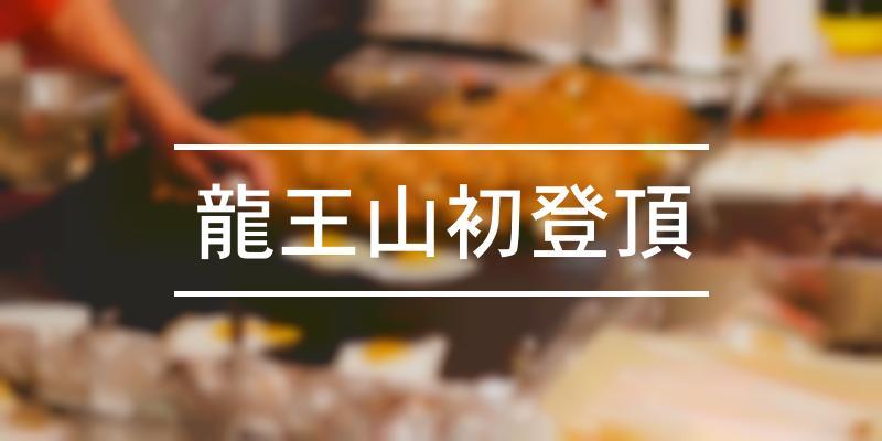 龍王山初登頂 2021年 [祭の日]