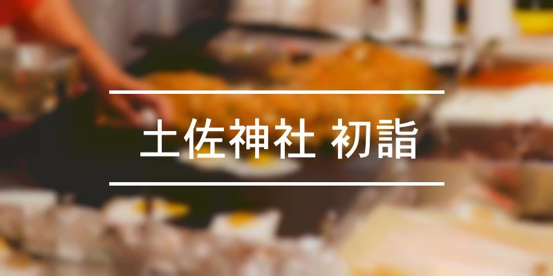 土佐神社 初詣 2021年 [祭の日]