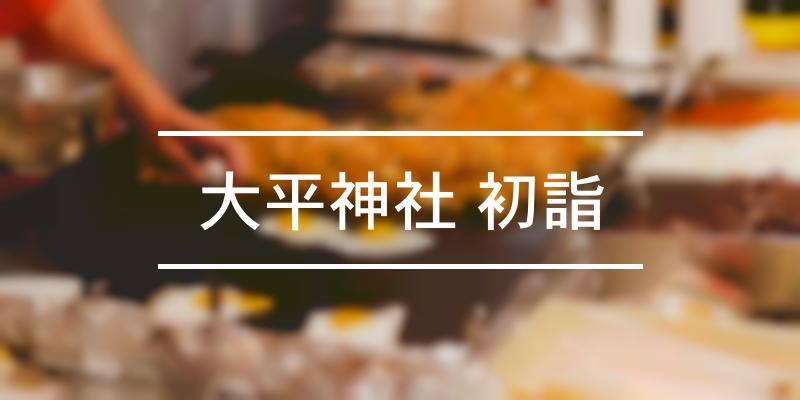 大平神社 初詣 2021年 [祭の日]
