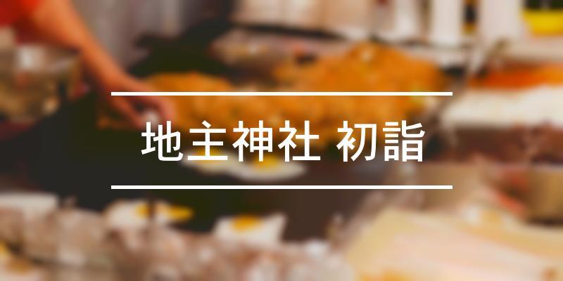 地主神社 初詣 2021年 [祭の日]
