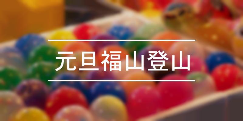 元旦福山登山 2021年 [祭の日]