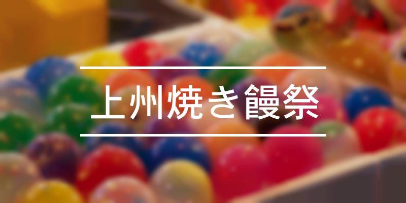 上州焼き饅祭 2021年 [祭の日]