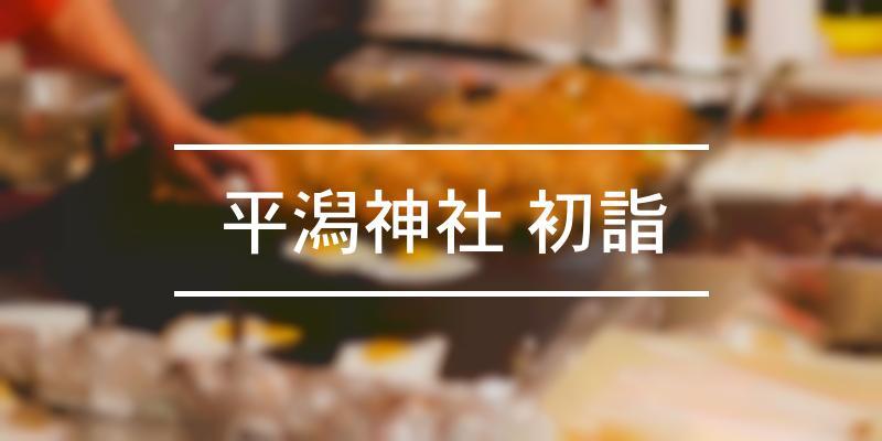 平潟神社 初詣 2021年 [祭の日]