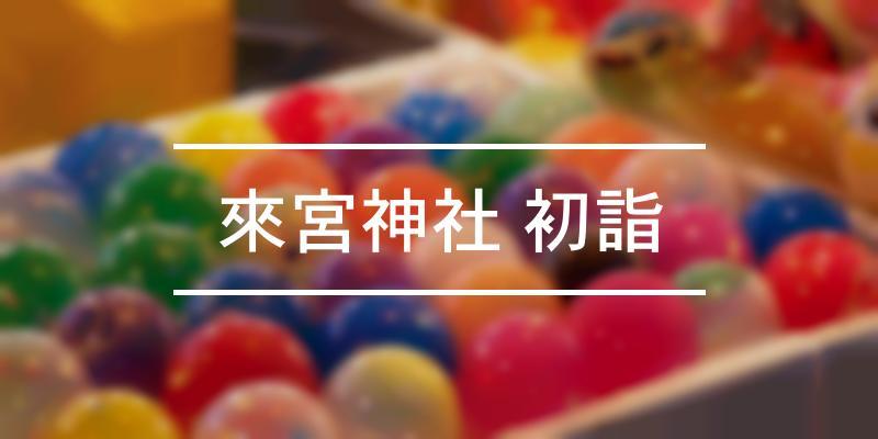 來宮神社 初詣 2021年 [祭の日]