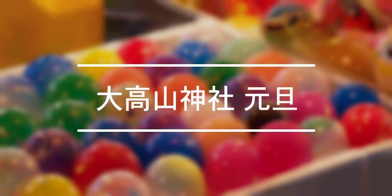 大高山神社 元旦 2021年 [祭の日]