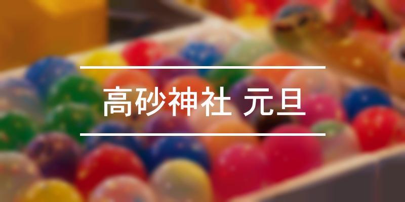 高砂神社 元旦 2021年 [祭の日]