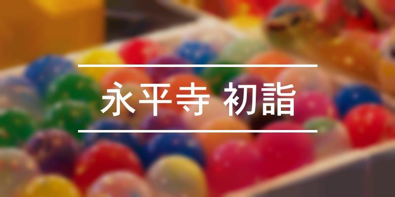 永平寺 初詣 2021年 [祭の日]