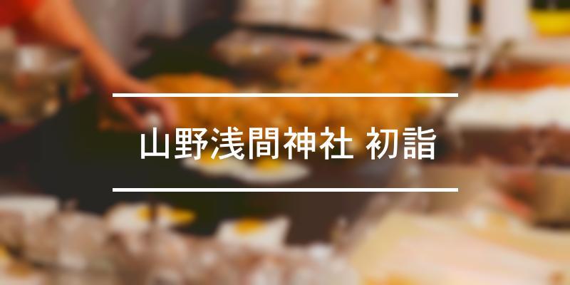 山野浅間神社 初詣 2021年 [祭の日]