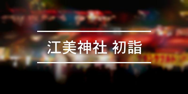 江美神社 初詣 2021年 [祭の日]