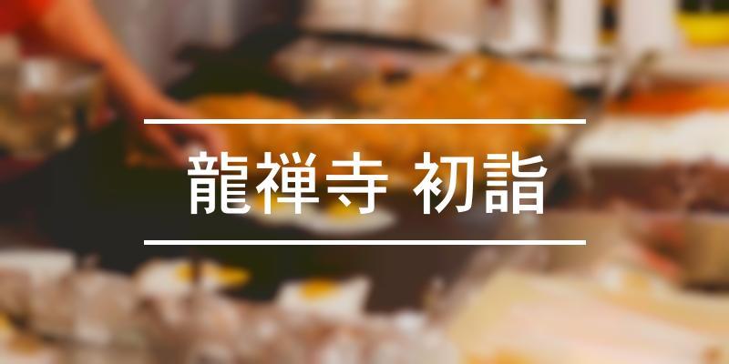 龍禅寺 初詣 2021年 [祭の日]