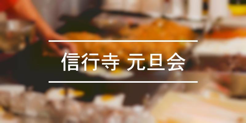 信行寺 元旦会 2021年 [祭の日]