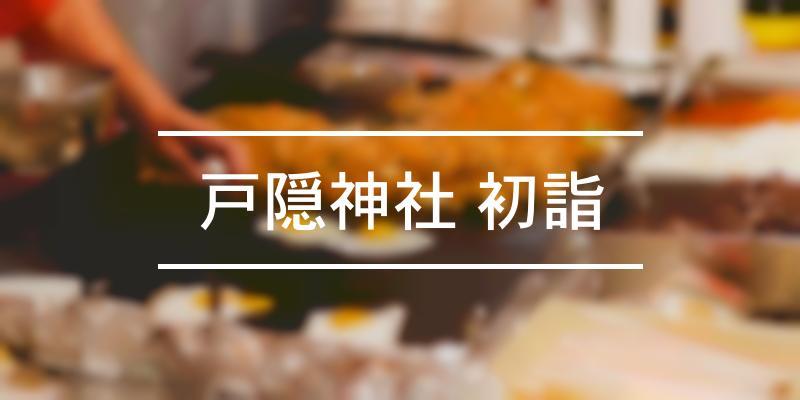 戸隠神社 初詣 2021年 [祭の日]