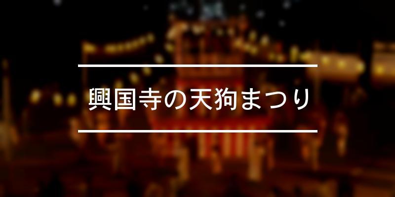 興国寺の天狗まつり 2021年 [祭の日]