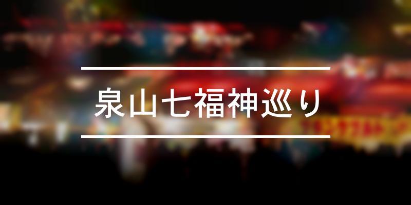 泉山七福神巡り 2021年 [祭の日]