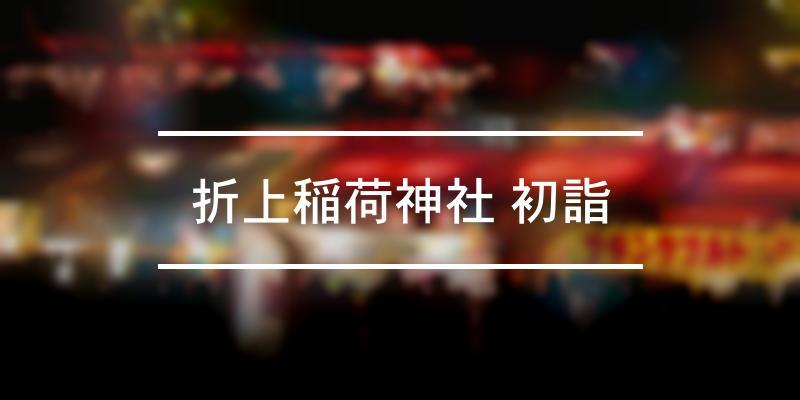 折上稲荷神社 初詣 2021年 [祭の日]