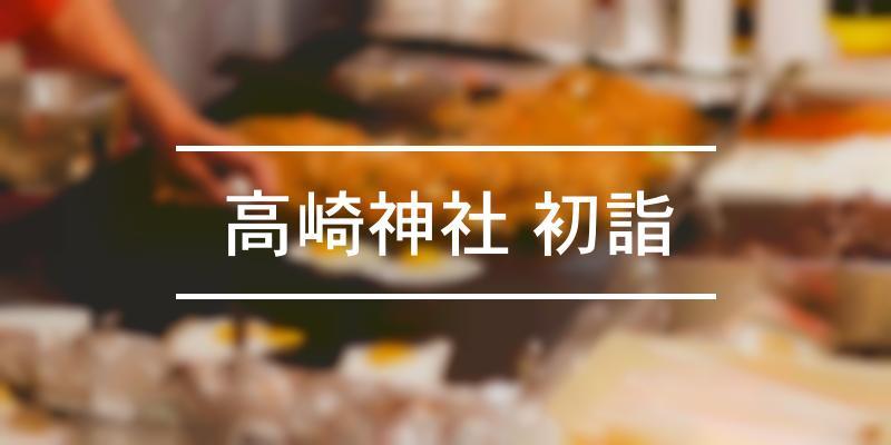 高崎神社 初詣 2021年 [祭の日]