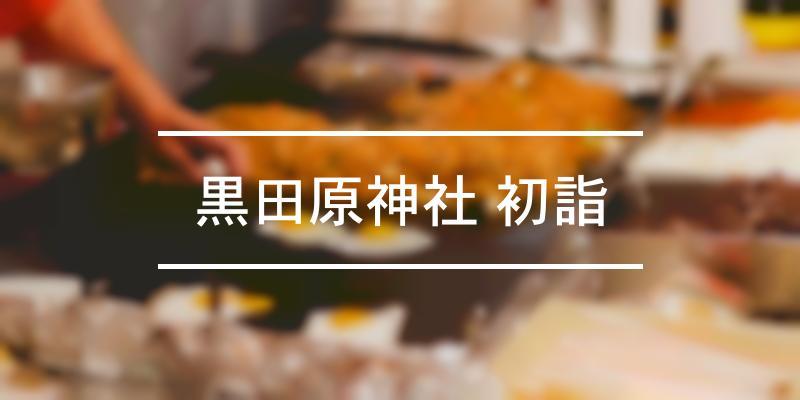 黒田原神社 初詣 2021年 [祭の日]