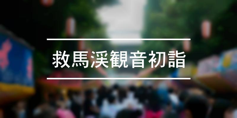 救馬渓観音初詣 2021年 [祭の日]