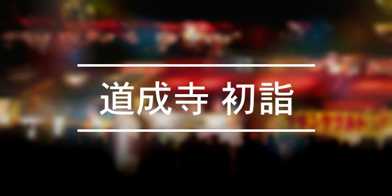 道成寺 初詣 2021年 [祭の日]