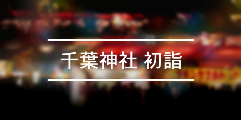 千葉神社 初詣 2021年 [祭の日]
