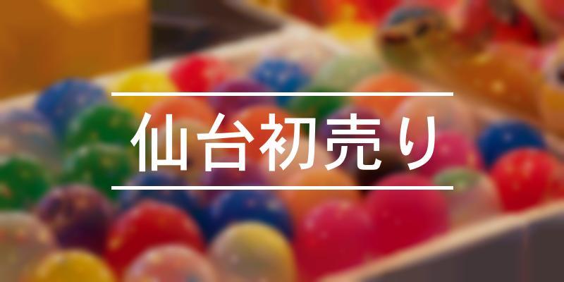 仙台初売り 2021年 [祭の日]