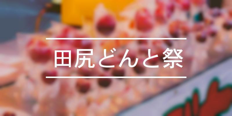田尻どんと祭 2021年 [祭の日]