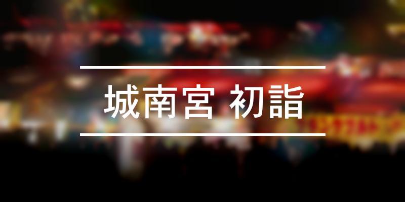 城南宮 初詣 2021年 [祭の日]